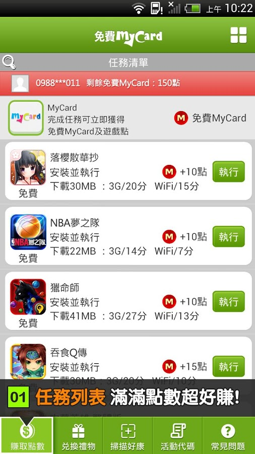android-apps-free-mycard-4