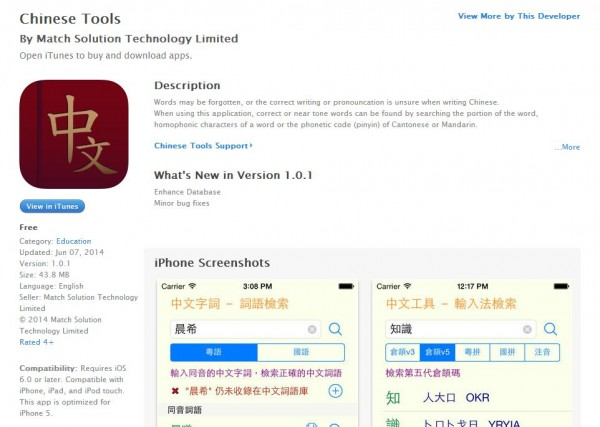 ios-android-apps-chinese-tools