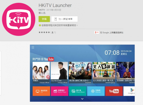 android-apps-hkitv-launcher