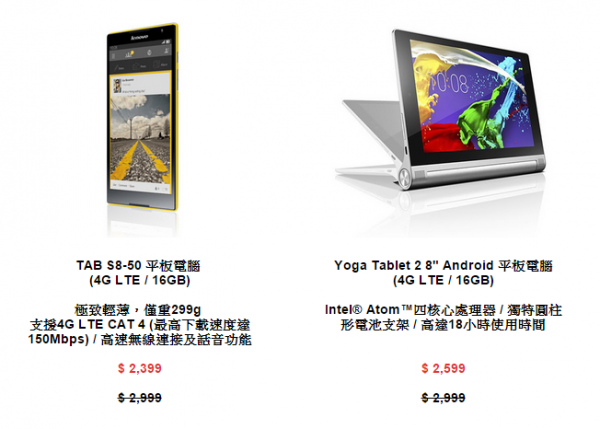 hktv-lenovo-store-open-with-hkd-300-discount-1