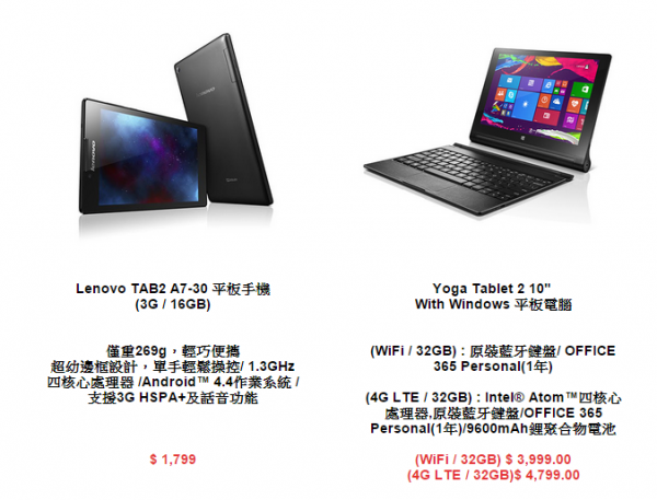 hktv-lenovo-store-open-with-hkd-300-discount-2