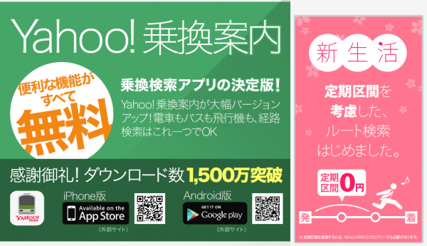 ios-android-apps-yahoo-transit