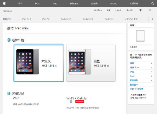ipad-mini-first-gen-removed-from-store