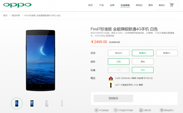 oppo-find-7-price-reduce-1