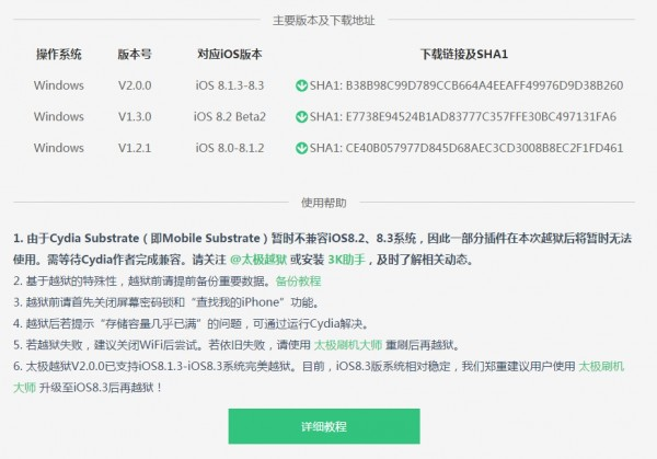 taig-ios-8-3-jailbreak-released-1