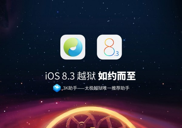 taig-ios-8-3-jailbreak-released
