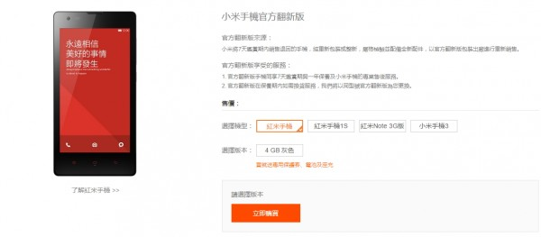 xiaomi-hk-selling-official-refurbished-phone-1