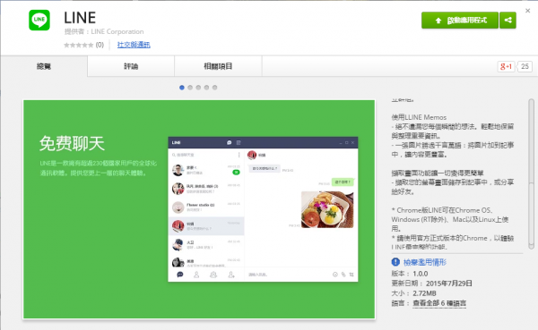 chrome-extensions-line-web-arrived-1