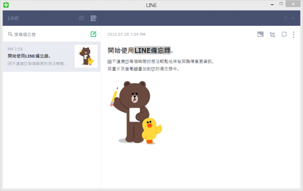 chrome-extensions-line-web-arrived-2