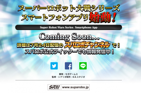 super-robot-wars-series-smartphone-game-announe-on-24-july