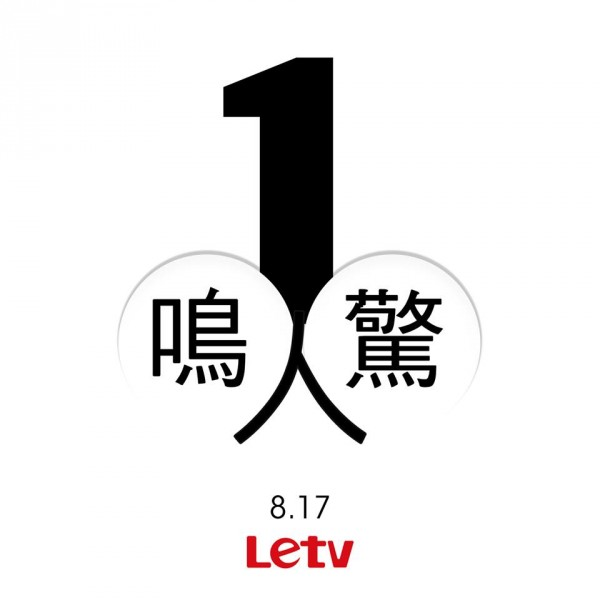 letv-lephone-to-announced-in-hk-17-august