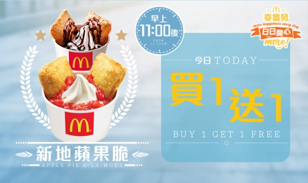mcdonald-more-happiness-every-day-3-apple-pie-a-la-mode-buy-1-get-1-free