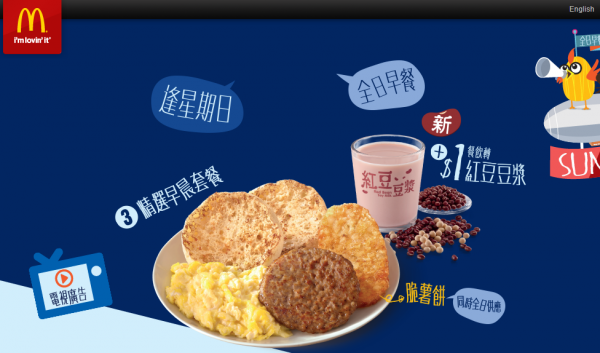 mcdonald-more-happiness-every-day-4-extra-value-breakfast-half-price-of-second