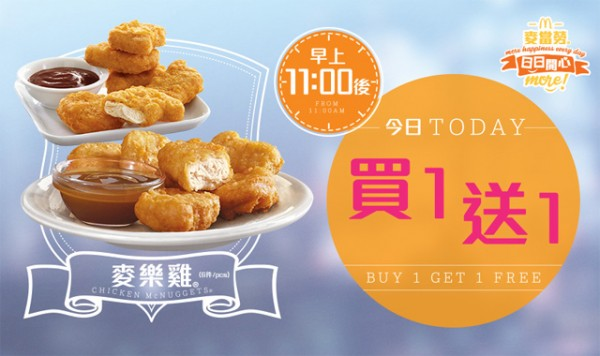 mcdonald-more-happiness-every-day-6-chicken-mcnuggets-buy-one-get-one-free