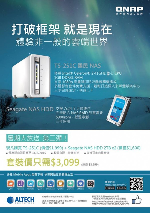 qnap-ts-251c-nas-hk3099-with-two-segate-2tb-hdd
