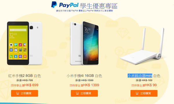 xiaomi-mi-hk-back-to-school-2015-1