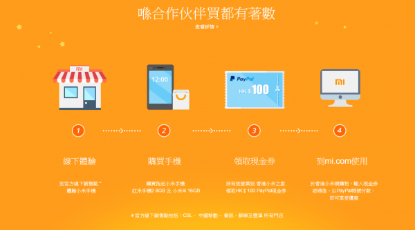 xiaomi-mi-hk-back-to-school-2015-6