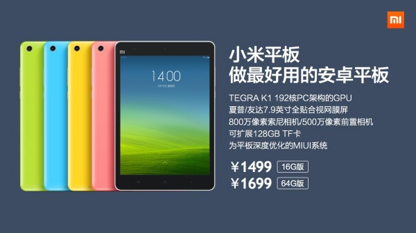 xiaomi-tablet-may-announced-second-gen-or-discount-tmr-1