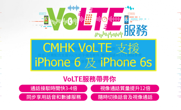 cmhk-volte-support-iphone-6-and-iphone-6-plus
