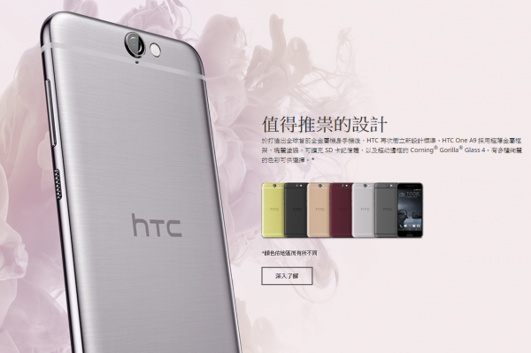htc-one-a9-announced-1