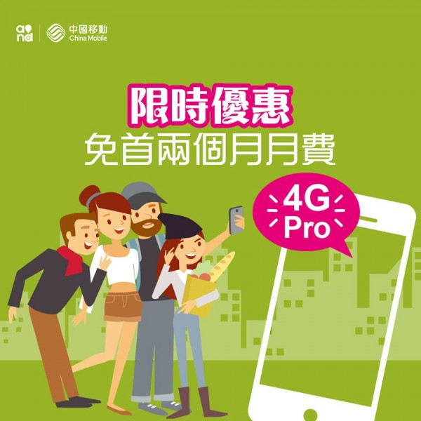 cmhk-family-fun-share-4g-pro-free-2-months