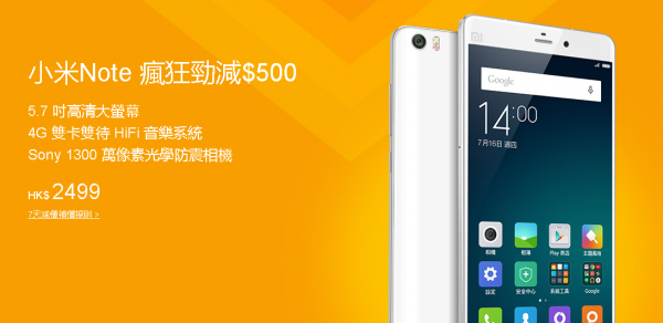 mi-note-64gb-11-nov-hk-2499
