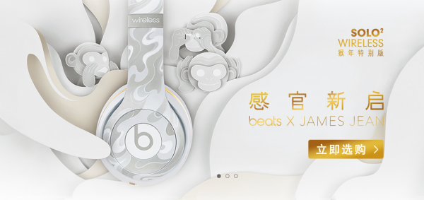 beats-solo-wireless-2-year-of-monkey
