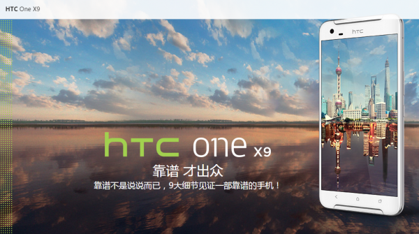 htc-one-x9-announced-in-china-rmb-2399