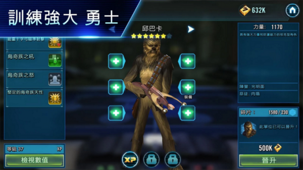 ios-android-games-starwars-galaxy-of-heros-by-ea-1