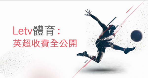 letv-premierleague-plan-announced