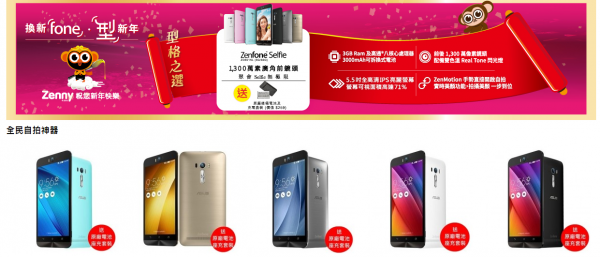 asus-store-hk-cny-promotion-1