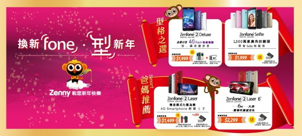asus-store-hk-cny-promotion