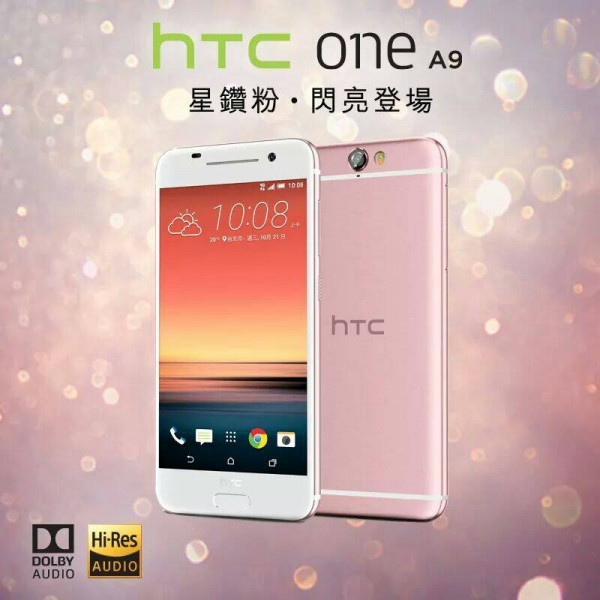 htc-one-a9-pink-hk