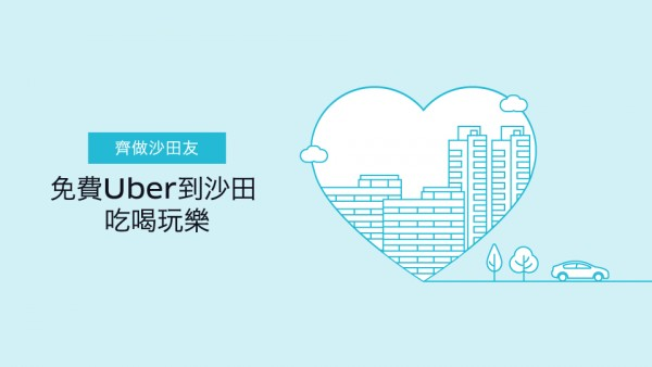 uber-new-promotion-shatin-free-trip
