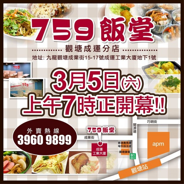 759-canteen-open-on-3th-march
