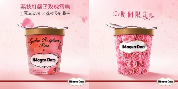 haagendazs-lychee-raspberry-rose-limited-hk
