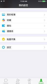 wechat-pay-arrived-hk-1