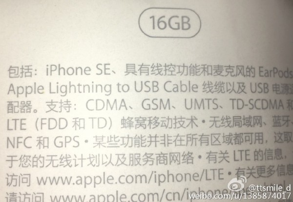 iphone-se-packing-leaked-china-first-batch-release-1