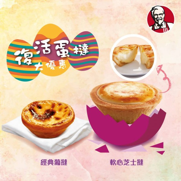 kfc-tart-hk-10-april-promotion