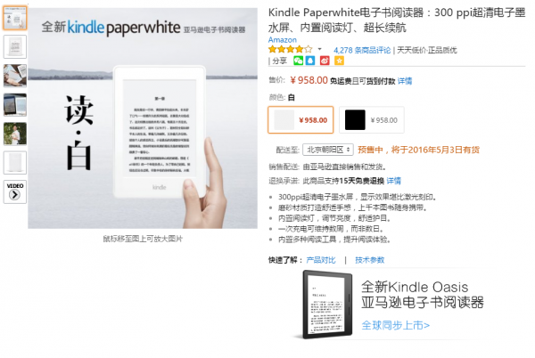 amazon-kindle-paperwhite-white-edition-available-in-china