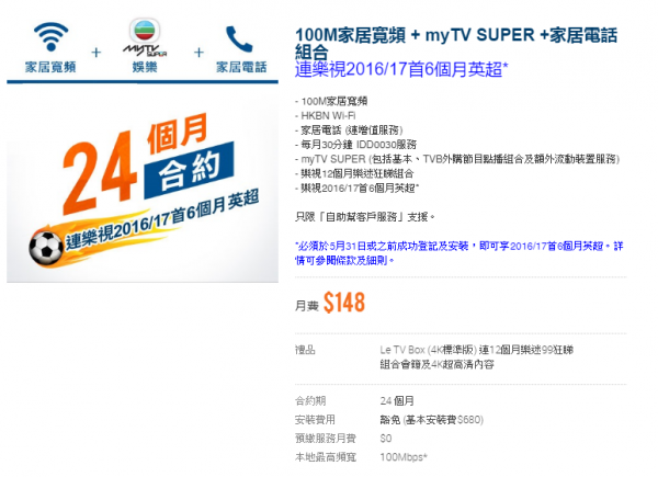 hkbn-network-hk148-up-with-mytv-super-and-letv-1