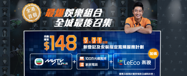 hkbn-network-hk148-up-with-mytv-super-and-letv
