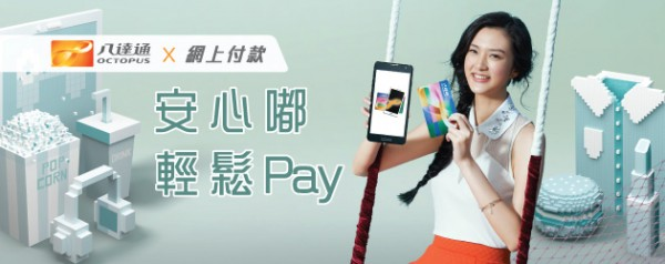 octopus-easy-pay-p2p-service-launch-this-tue