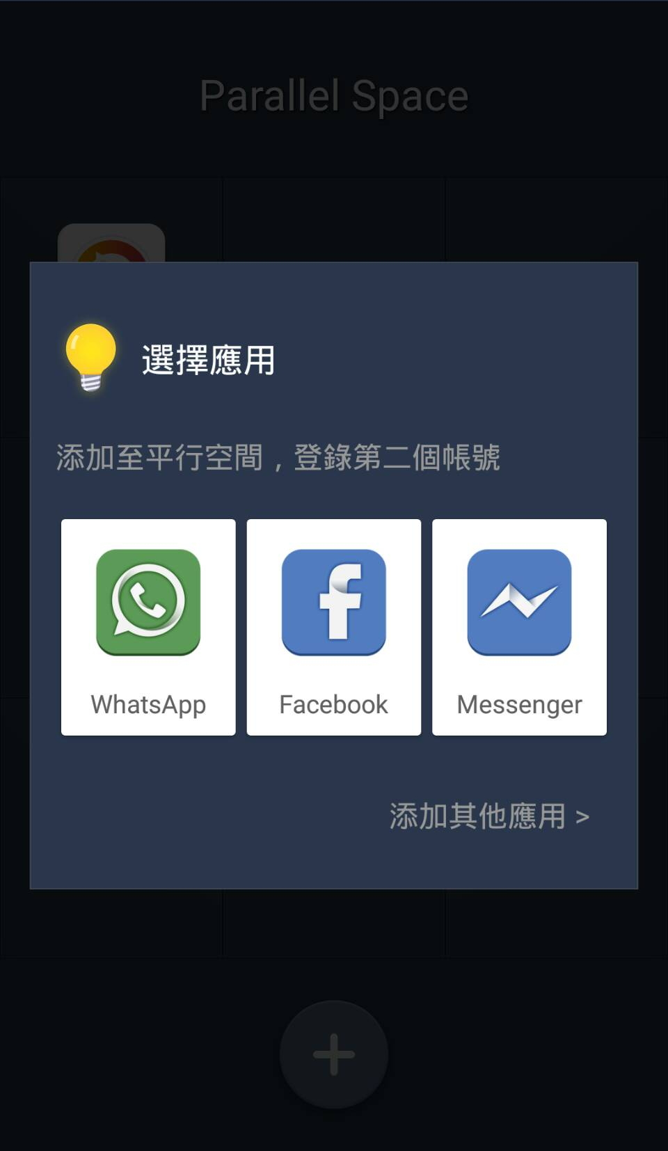 parallel-space-android-multi-accounts-4