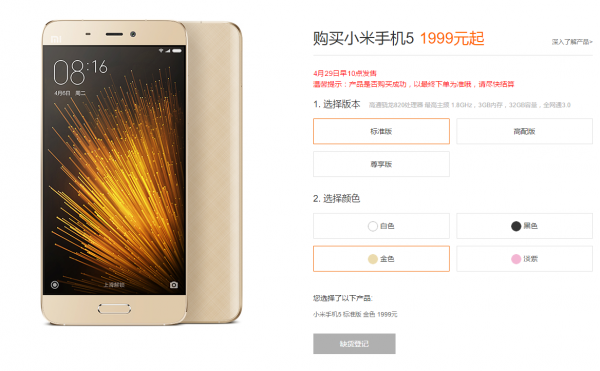 xiaomi-mi-5-purple-gold-29-april-1