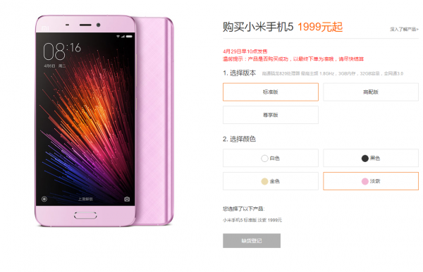 xiaomi-mi-5-purple-gold-29-april