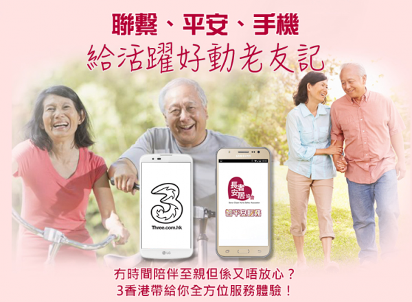 3hk-announced-elderly-and-student-plan-1