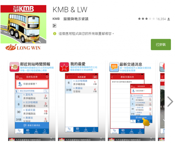 android-apps-kmb-and-lw-update-solve-redmi-fc-issue