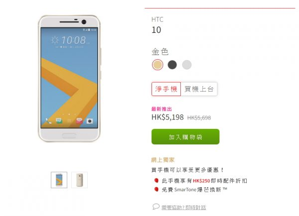 htc-10-hk-5698-today-1