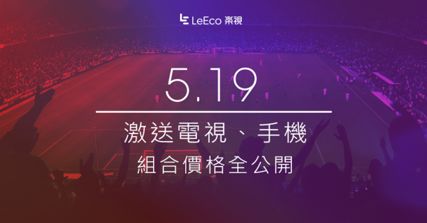 leeco-19-may-promotion-1